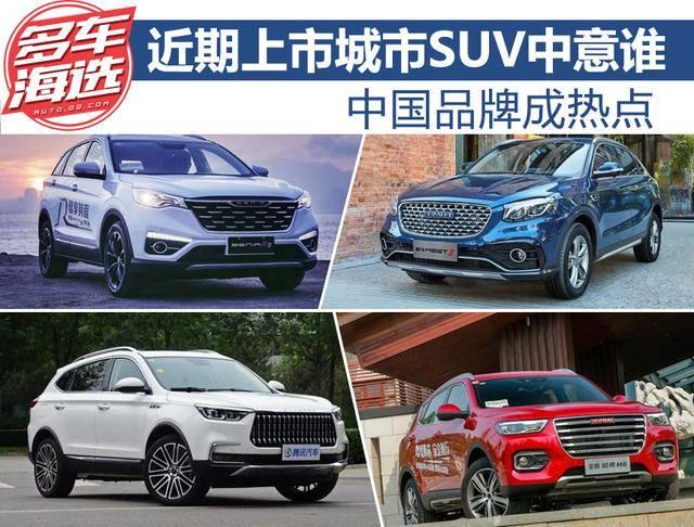 中国品牌受热捧 近期上市的SUV您中意谁