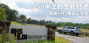 150米上的生死时速 探秘IIHS美国实验室