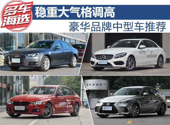 稳重大气格调高 豪华品牌中型车推荐