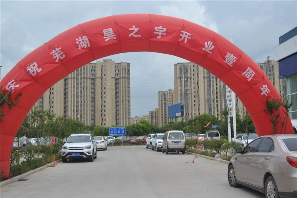 8.8芜湖昊之宇开业一周年庆典盛世举行