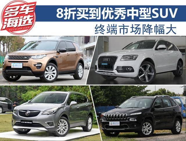 终端市场降幅大 8折能买到优秀中型SUV