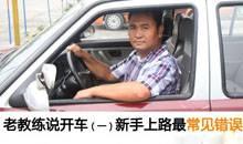 老教练说开车 常见新手开车问题