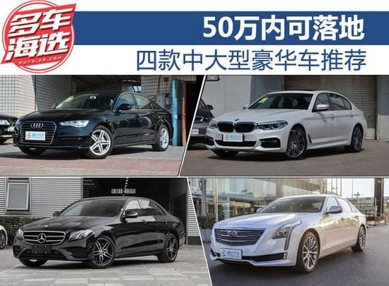 50万内可落地 四款中大型豪华车推荐