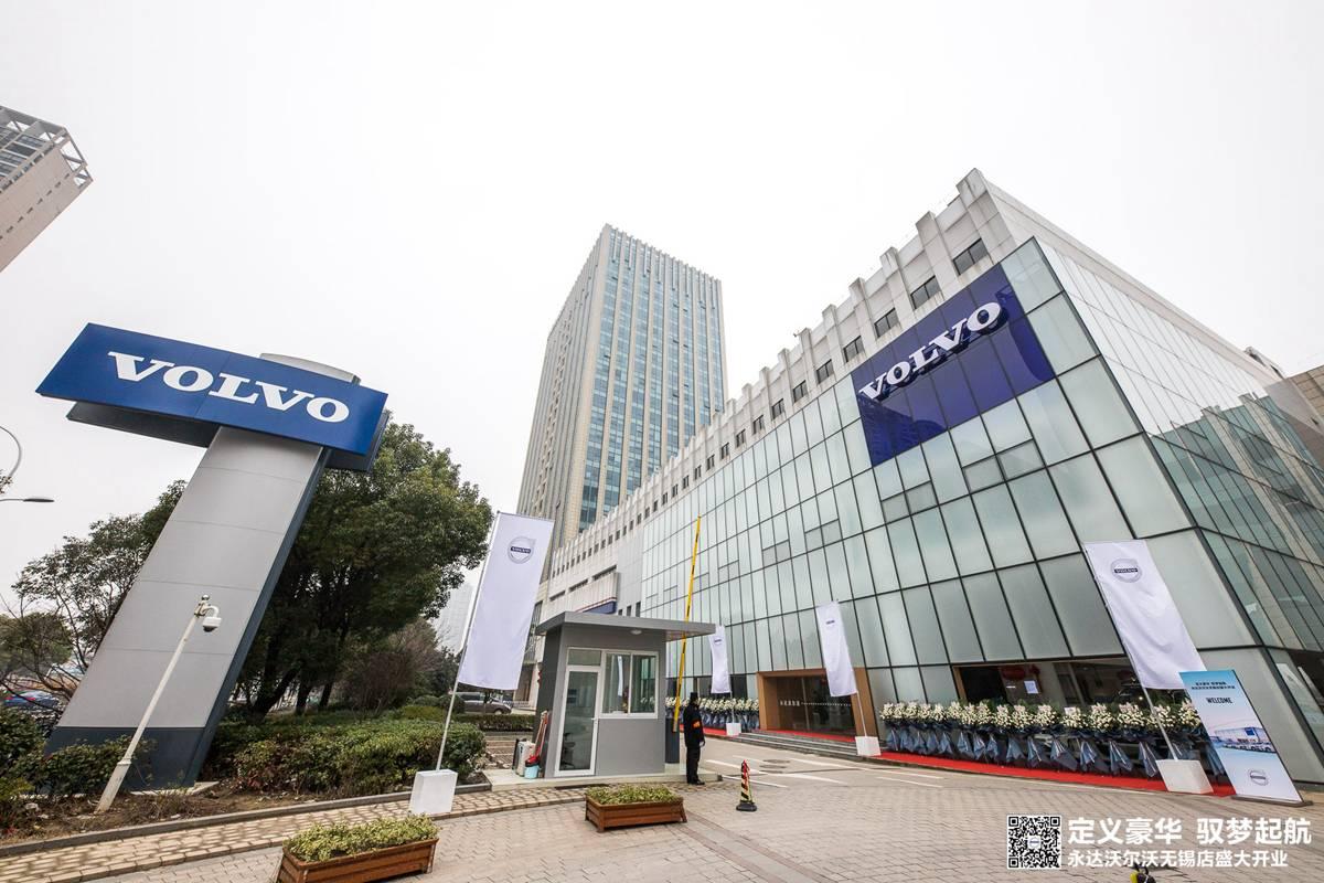 永达沃尔沃4S体验中心入驻无锡店盛大开业