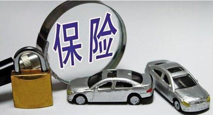 给车买了车险不一定全保 这些误区不看会吃亏