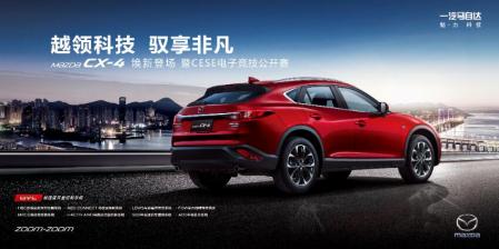 2018款CX-4焕新上市,你还在等什么?