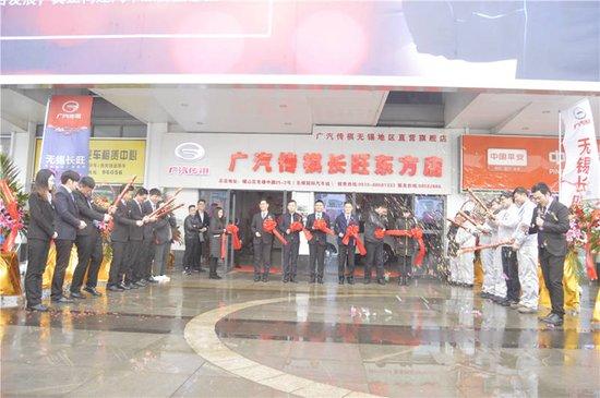 传祺无锡直营店 无锡长旺东方直营店开业