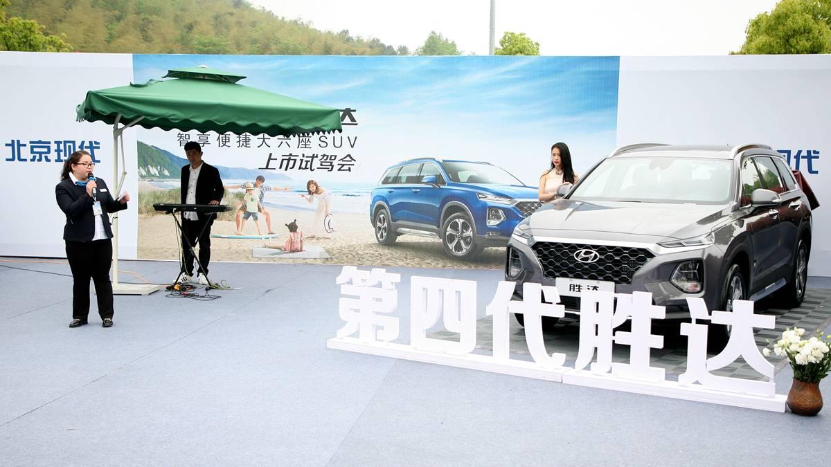 产品力优异!全新一代北京现代胜达上市试驾会