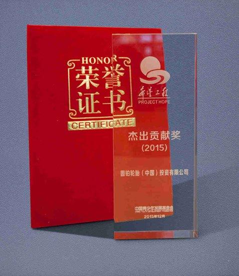 """固铂轮胎获""""2018中国汽车后市场最受欢迎品牌大奖"""""""