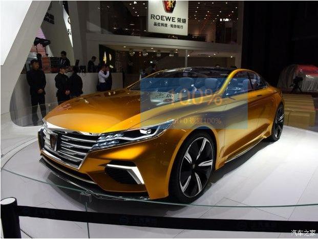 荣威全新轿车预告图发布 广州车展亮相