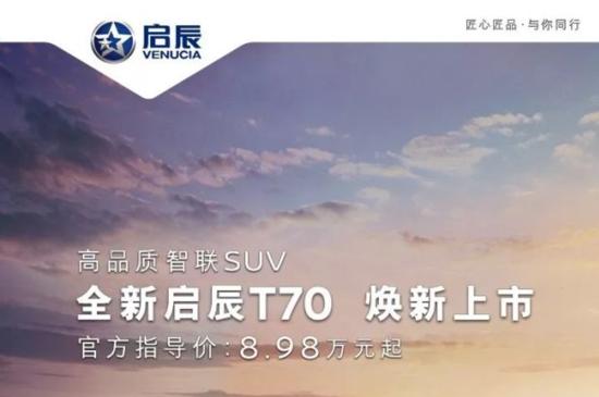 全新启辰T70 新春购车三重大礼