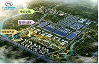 广汽新能源战略提速 450亿打造新能源产业园