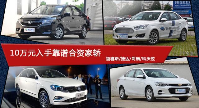 10万元入手靠谱合资家轿 哪款车更具性价比?