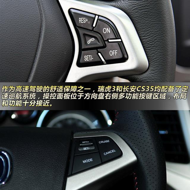 瑞虎3采用了自动空调,无论是舒适性还是便利性均胜过长安cs35全系
