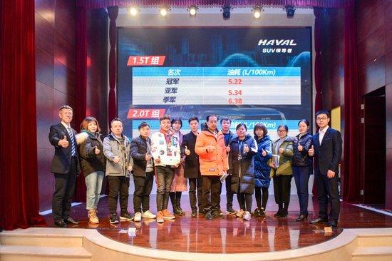 百公里油耗仅5.22L  哈弗F7智能节油赛西安站再创新纪录