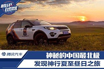 神秘的中国最北极 发现神行夏至昼日之旅