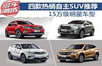 15万级明星车型 四款热销自主SUV推荐