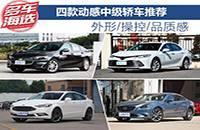 外形/操控/品质感 动感中级轿车推荐