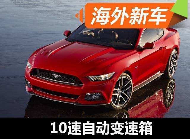 福特新一代野马或于2020年推出 10速变速箱