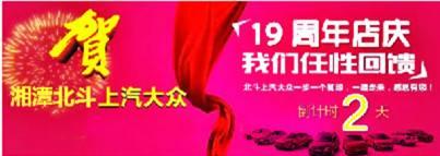 【热门团购】搞大啦!湘潭北斗19周年店庆搞大啦
