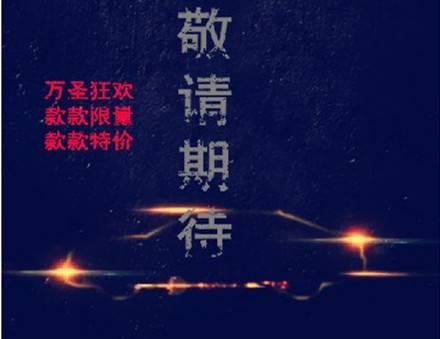【热门活动】等什么车展!10.29日湘潭北斗疯狂让利