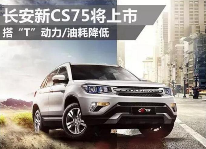 【新车上市】王者再进化 长安CS75 湘潭燃擎上市