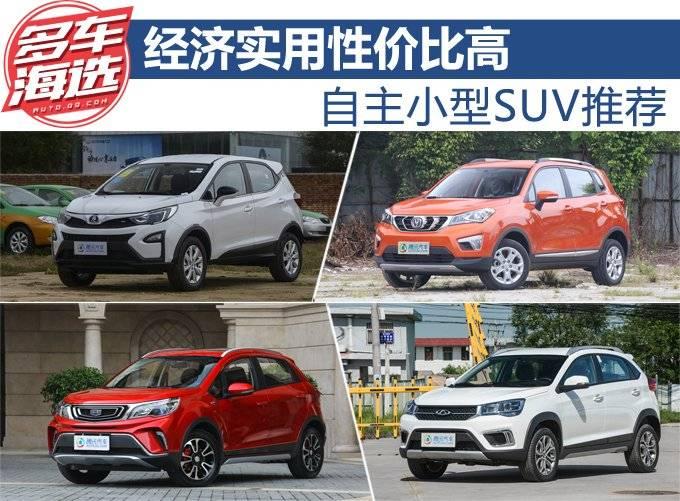 经济实用性价比高 自主小型SUV推荐