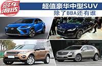 除了BBA还有谁 这些豪华中型SUV值得买