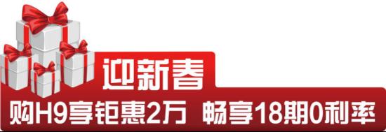 这是要上头条的节奏啊!迎新春 购H9享钜惠2万