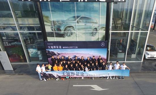 2016襄阳恒信之星奔驰SUV征服之旅圆满结束!