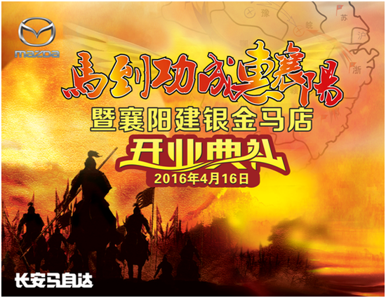 长安马自达建银金马4月16日盛大开业