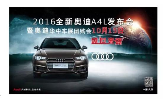 全新奥迪A4L上市发布会暨华中车展分会场盛世来袭!