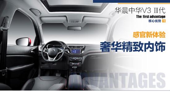 中华V3二代,小SUV撬动大梦想