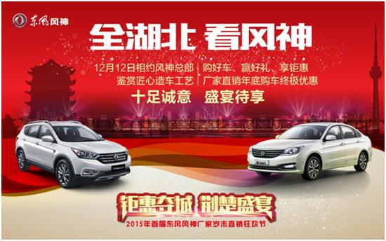 2015年首届东风风神厂家岁末直销狂欢节