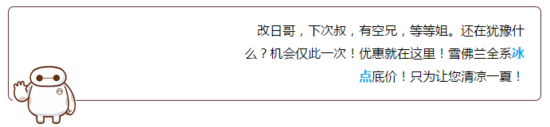 """7.16雪佛兰厂家""""价""""到,年中团购盛宴"""