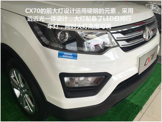 """长安CX7O媒体抢先拍活动,实力出众成点赞""""收割机"""""""