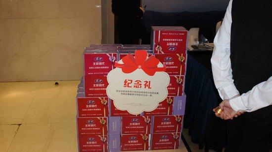 现代永奥周年庆暨全新途胜襄阳区域发布会