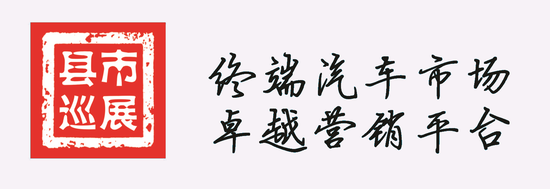 2016枣阳汽车展将于4月30日广电中心盛大开启