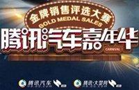 金牌销售明星评选活动报名启动