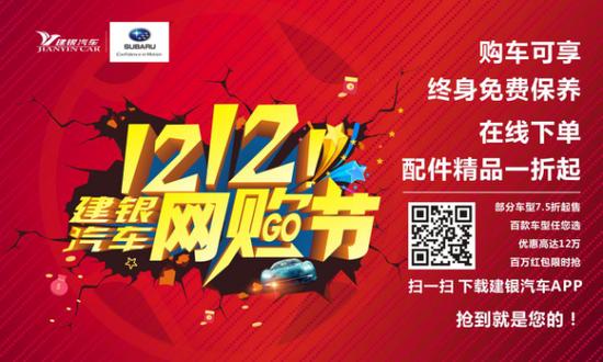 惠展1212----建银汽车网购节斯巴鲁襄阳站招募啦!