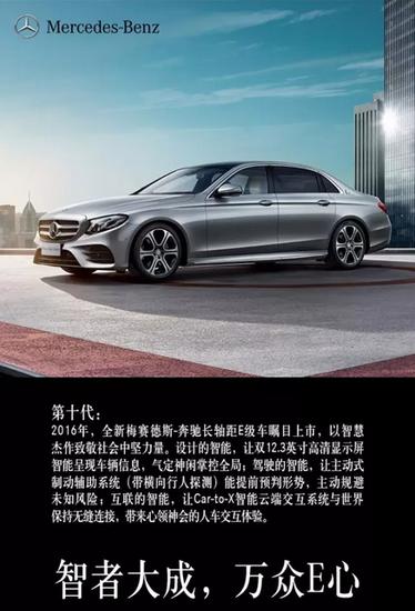 """""""E见倾心""""!全新长轴距E级车襄阳之星VIP先赏会"""