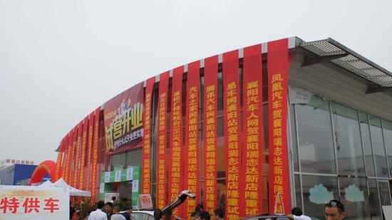 襄阳瑞志达4S店全面升级 新店盛大起航