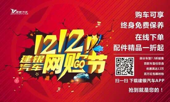 惠战双12—第二届建银汽车网购节