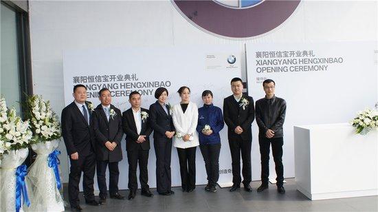 BMW授权经销商襄阳恒信宝隆重开业