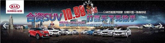 东风悦达起亚县市汽车展览会  火爆开启