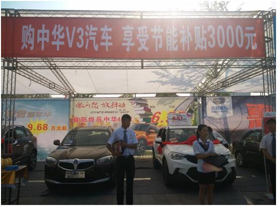 """中华汽车与您约""""惠""""万达广场"""