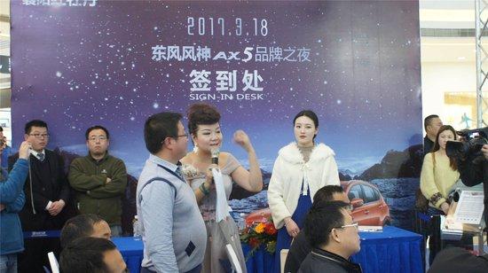 东风风神品牌之夜暨风神AX5上市会圆满落幕