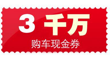 保康车展三大热点 4月16日-17日劲爆而来!