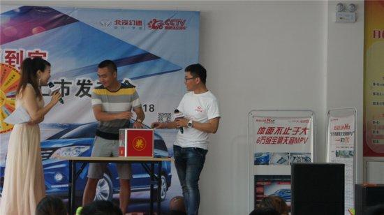 北汽幻速H3F襄阳富翔正式发布