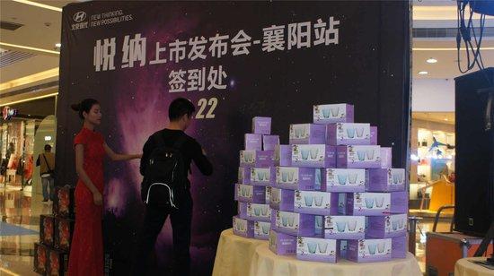 北京现代悦纳襄阳区上市发布会